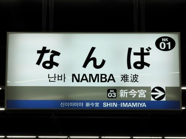 Photos: 難波駅 NAMBA Sta.