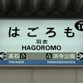 Photos: 羽衣駅 HAGOROMO Sta.