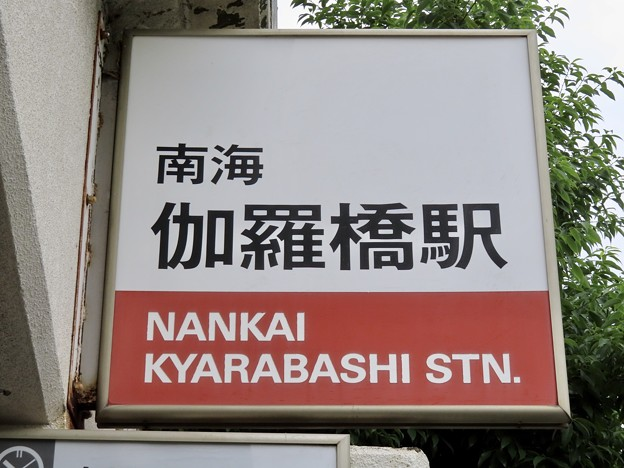 伽羅橋駅 KYARABASHI Sta.