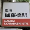 Photos: 伽羅橋駅 KYARABASHI Sta.