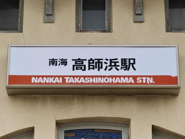 高師浜駅 TAKASHINOHAMA Sta.