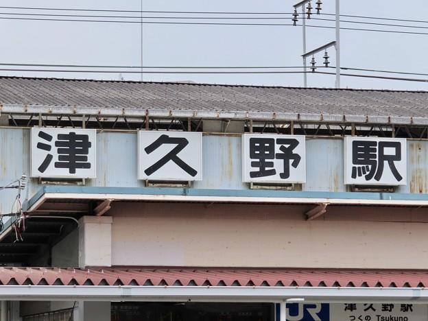 津久野駅 Tsukuno Sta.