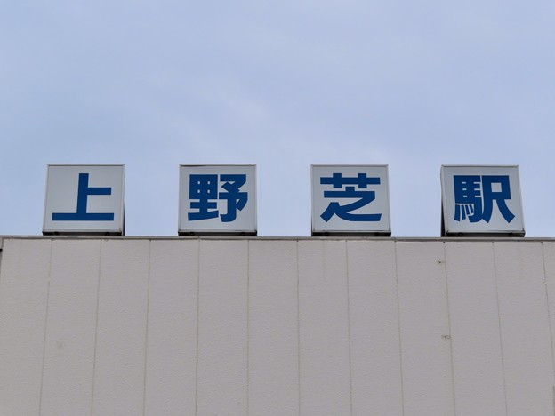 上野芝駅 Uenoshiba Sta.