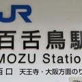 Photos: 百舌鳥駅 Mozu Sta.