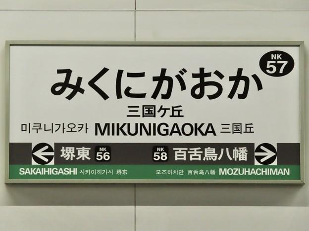 三国ケ丘駅 MIKUNIGAOKA Sta.