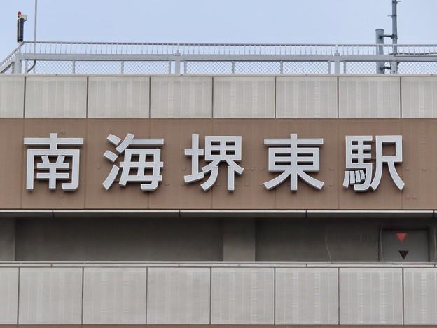 堺東駅 SAKAIHIGASHI Sta.
