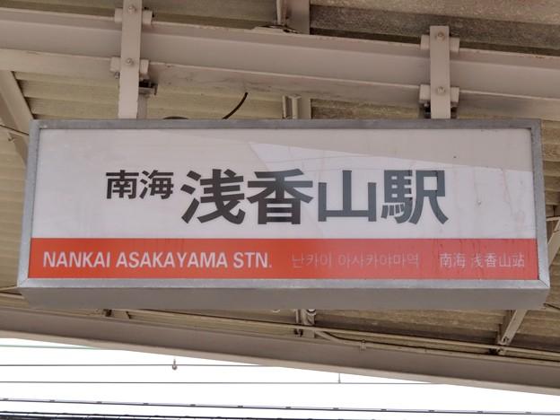 浅香山駅 ASAKAYAMA Sta.