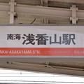Photos: 浅香山駅 ASAKAYAMA Sta.