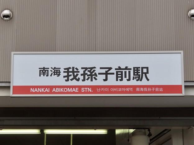 我孫子前駅 ABIKOMAE Sta.