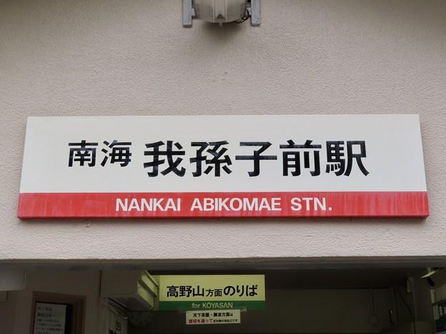 Photos: 我孫子前駅 ABIKOMAE Sta.