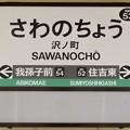 Photos: 沢ノ町駅 SAWANOCHO Sta.