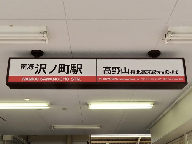 沢ノ町駅 SAWANOCHO Sta.