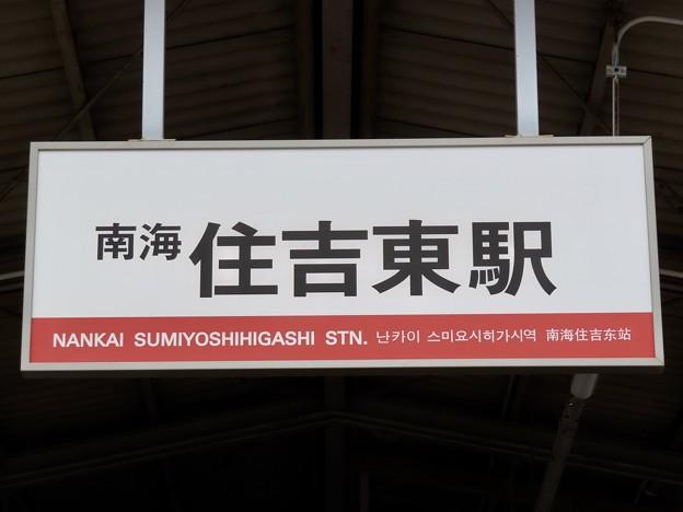住吉東駅 SUMIYOSHIHIGASHI Sta.