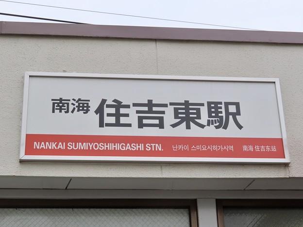 Photos: 住吉東駅 SUMIYOSHIHIGASHI Sta.