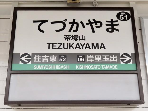 帝塚山駅 TEZUKAYAMA Sta.