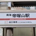 Photos: 帝塚山駅 TEZUKAYAMA Sta.
