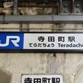 Photos: 寺田町駅 Teradacho Sta.