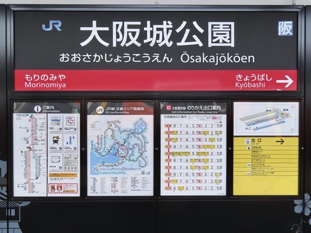 大阪城公園駅 Osakajokoen Sta.