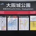 Photos: 大阪城公園駅 Osakajokoen Sta.