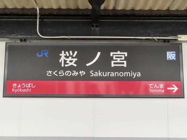 桜ノ宮駅 Sakuranomiya Sta.