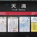 Photos: 天満駅 Temma Sta.