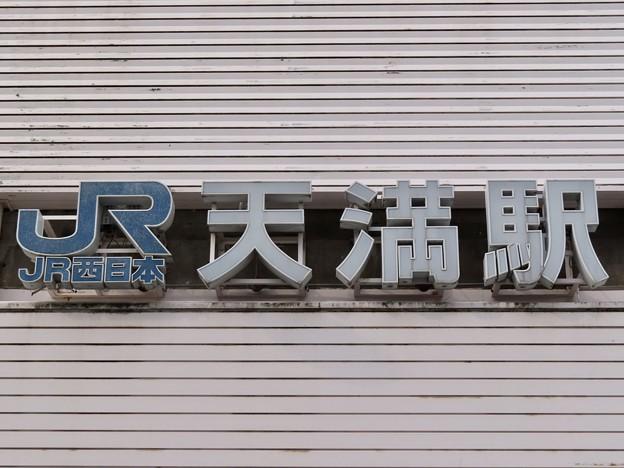 天満駅 Temma Sta.