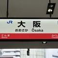 Photos: 大阪駅 Osaka Sta.