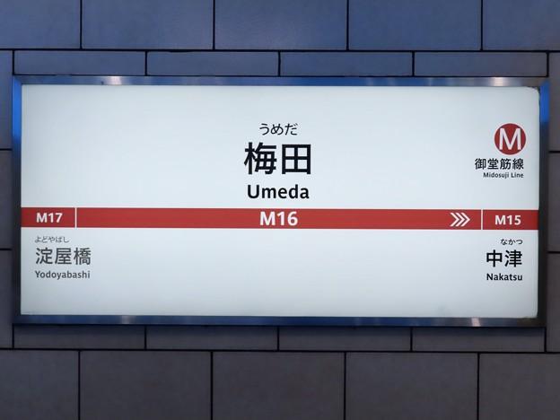 梅田駅 Umeda Sta.