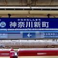神奈川新町駅 Kanagawa-shimmachi Sta.