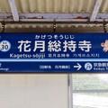Photos: 花月総持寺駅 Kagetsu-sojiji Sta.