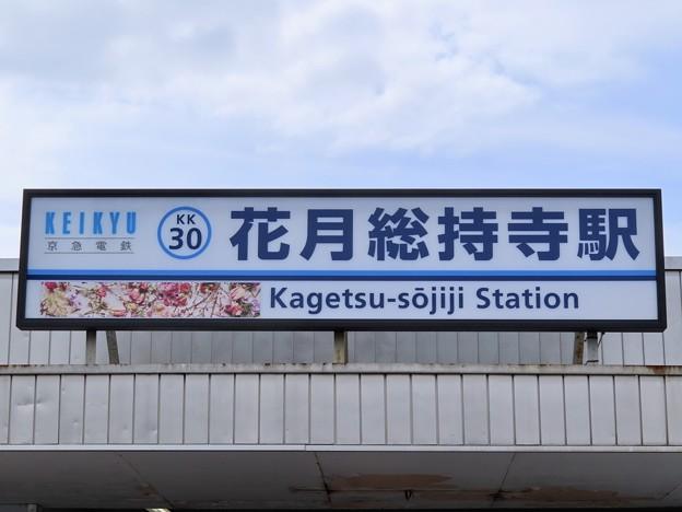 花月総持寺駅 Kagetsu-sojiji Sta.