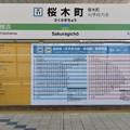 Photos: 桜木町駅 Sakuragicho Sta.