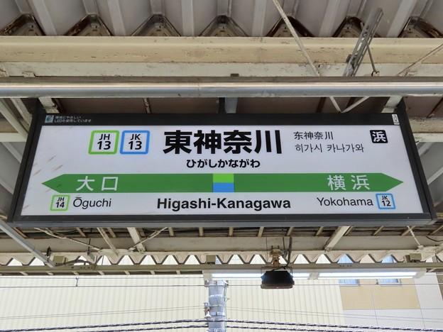 東神奈川駅 Higashi-Kanagawa Sta.