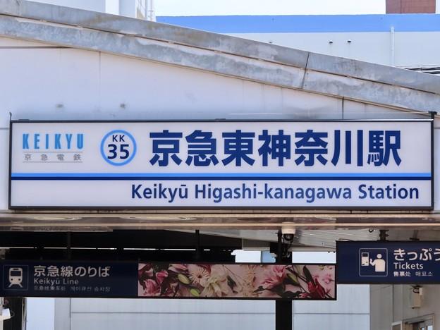 京急東神奈川駅 Keikyu Higashi-kanagawa Sta.