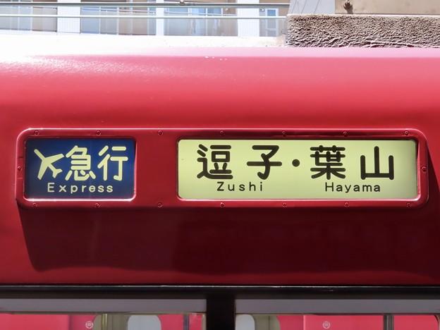 京急本線 エアポート急行:逗子・葉山行き