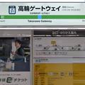 Photos: 高輪ゲートウェイ駅 Takanawa Gateway Sta.