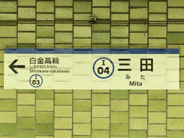三田駅 Mita Sta.