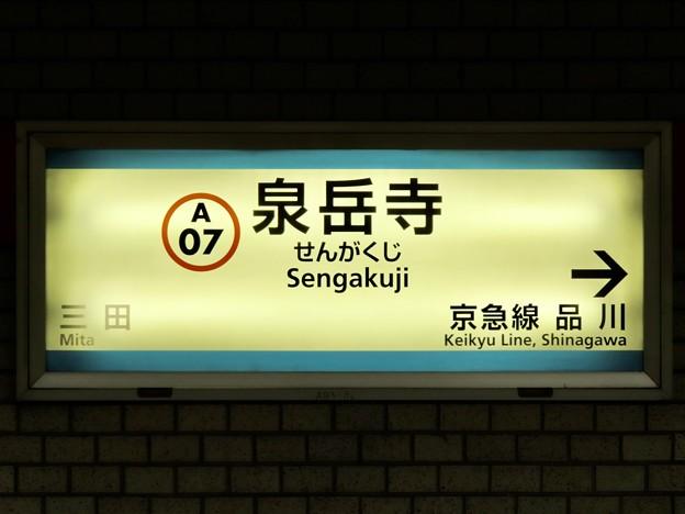 泉岳寺駅 Sengakuji Sta.