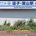 Photos: 逗子・葉山駅 Zushi・Hayama Sta.