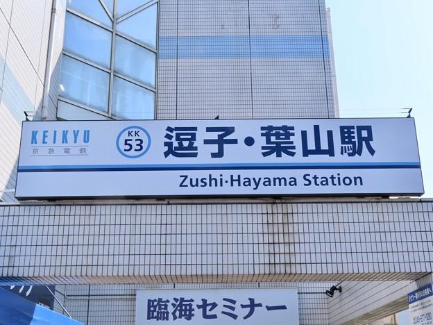 逗子・葉山駅 Zushi・Hayama Sta.