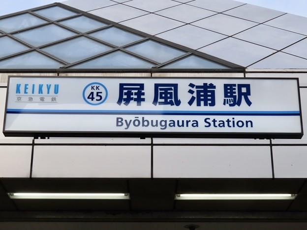 屏風浦駅 Byobugaura Sta.
