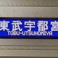 Photos: 東武日光線 ワンマン:東武宇都宮行き