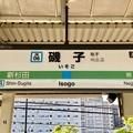 磯子駅 Isogo Sta.