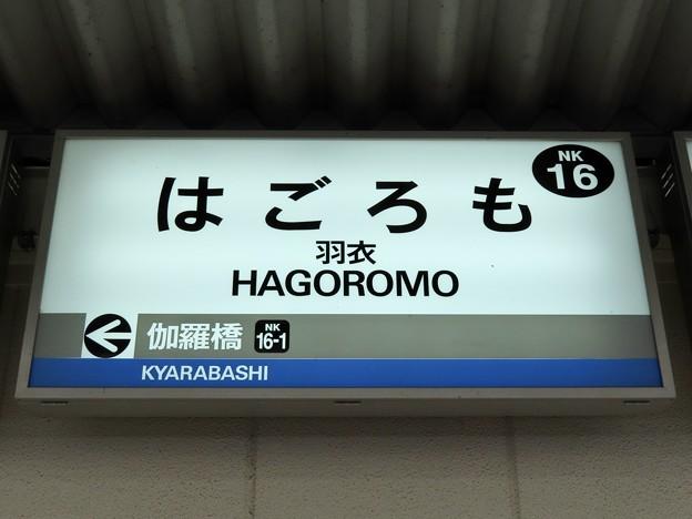 羽衣駅 HAGOROMO Sta.