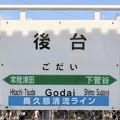 Photos: 後台駅 Godai Sta.