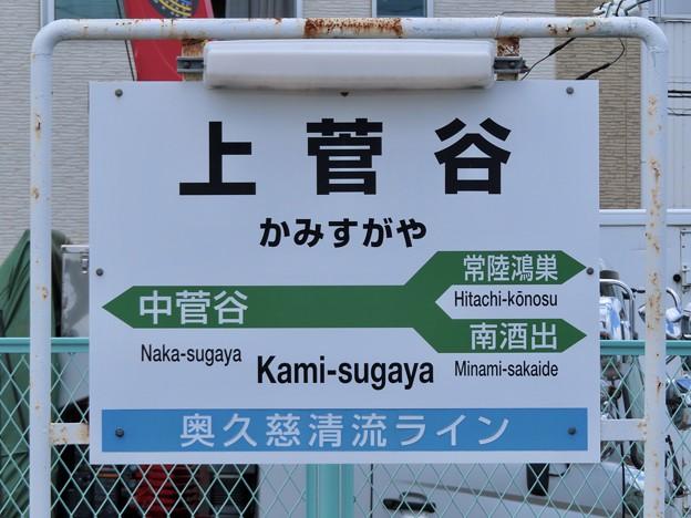 上菅谷駅 Kami-Sugaya Sta.