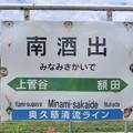 Photos: 南酒出駅 Minami-Sakaide Sta.