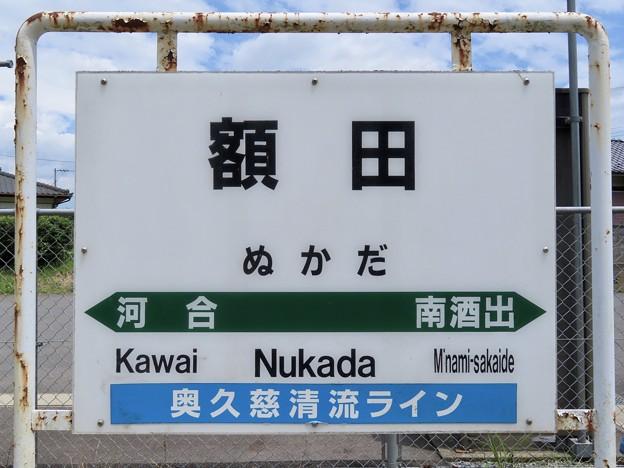 額田駅 Nukada Sta.