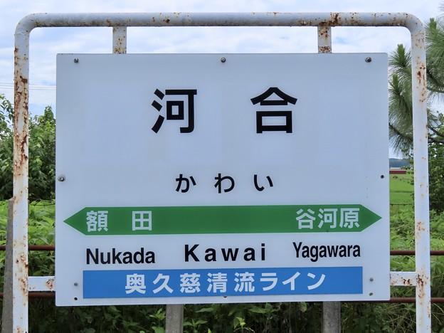 河合駅 Kawai Sta.