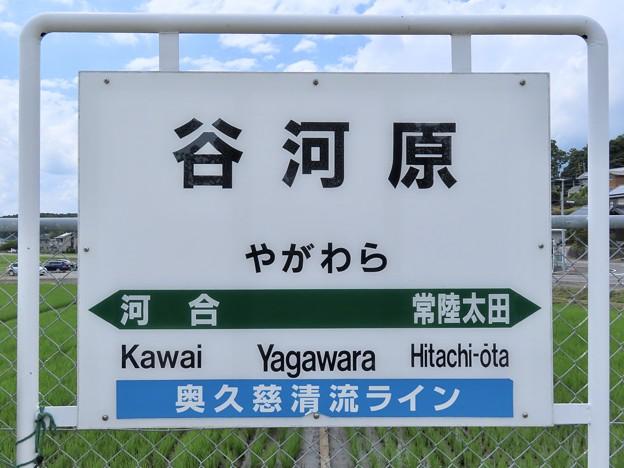 谷河原駅 Yagawara Sta.